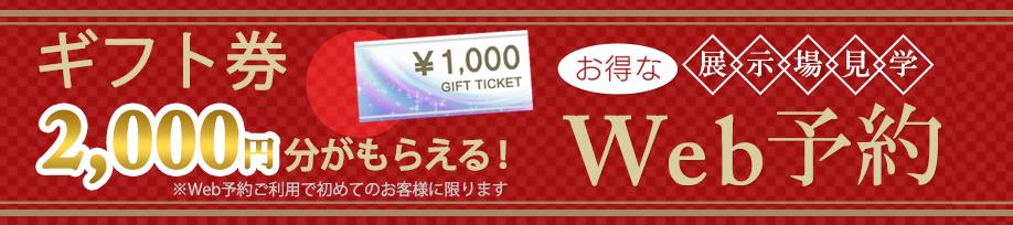 ギフト券2000円分がもらえるお得な展示場見学Web予約